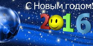 Зов Силы с Новым Годом